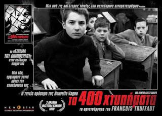 Κινηματογραφική Λέσχη Κατερίνης: Προβολή ταινίας με θέμα την εκπαίδευση
