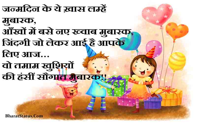 À¤œà¤¨ À¤®à¤¦ À¤¨ À¤• À¤¬à¤§ À¤ˆ Happy Birthday Wishes Sms In Hindi Bharatstatus Com Whatsapp Status In Hindi