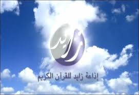 تردد قناة زايد