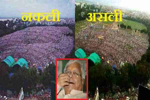 lalu-yadav-fake-media-showing-fake-crowd-in-anti-bjp-rally-patna