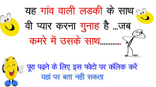Funny Hindi Jokes comments