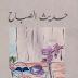 كتاب حديث الصباح تأليف أدهم شرقاوي pdf