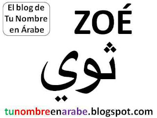Zoe en arabe para tatuajes