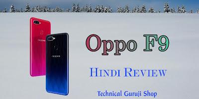 Oppo F 9 Smartphone