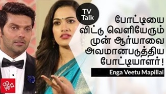 Contestant taunts Arya before walking out! | Enga Veetu Mappillai, Colors TV, Susana