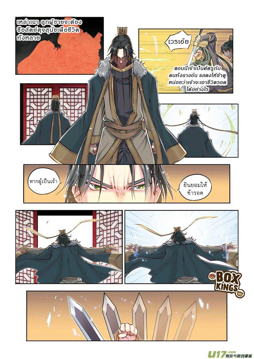 Jiang Ye ตอนที่ 13 หน้า 15