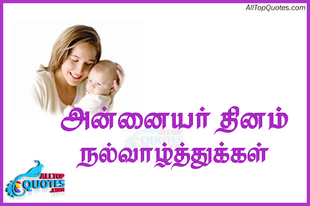 mothers day essay ina tamil