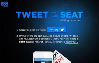 Акции 888 покер - билет за твит