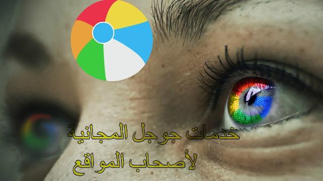 خدمات جوجل لاصحاب المواقع google tools