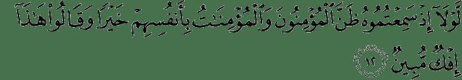 Surat An Nur ayat 12