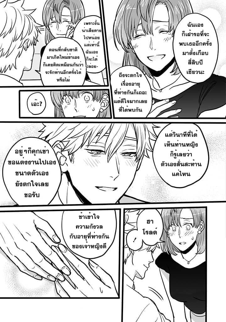 อ่านการ์ตูน Reise wo Chikatte Tansei Shitara Taihen na Koto ni Natta ตอนที่ 2 หน้าที่ 3