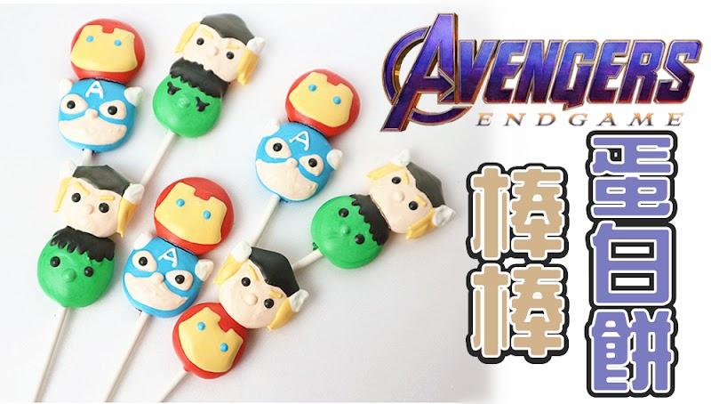 Avengers Meringue Cookies 復仇者聯盟蛋白餅