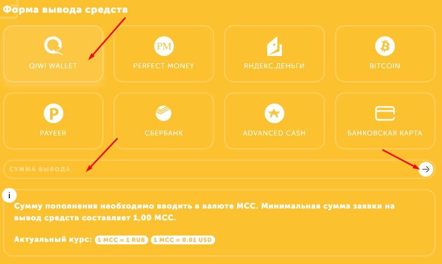 Регистрация в MonetaCar 8
