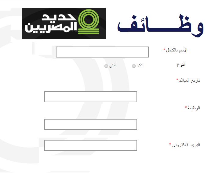 """وظائف حديد المصريين """" للمؤهلات العليا والمتوسطة والفنيين """" التسجيل للوظائف على الانترنت الآن"""