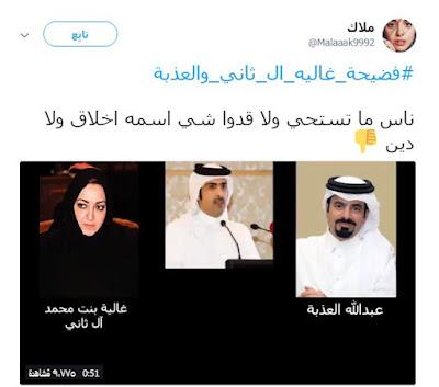 هاشتاج «#فضيحة_غاليه_ال_ثاني_والعذبة» يتصدر تويتر في الخليج