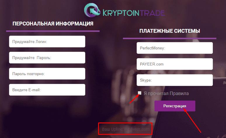 Регистрация в Kryptointrade 2