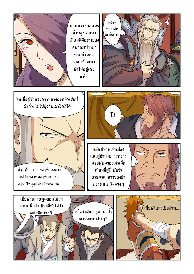 Tales of Demons and Gods ตอนที่ 139.2 หน้า 5