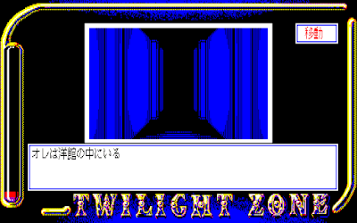 595327-twilight-zone-ii-nagisa-no-yakata-pc-88-screenshot-in-the.png
