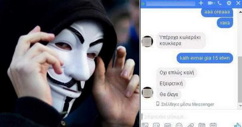 Οι Έλληνες Anonymous ξεσκεπάζουν παιδόφιλους: «Στείλε μου γuμνή φωτογραφία σου»