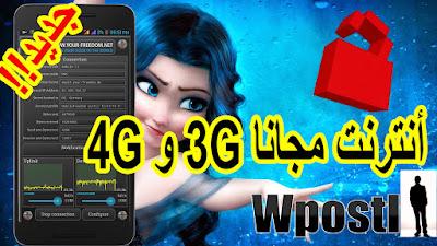 Your Freedom : تطبيق مجاني الحصل على أنترنت مجانا 3G و 4G على هاتفك دائما عبر هذه الطريقة وتشتغل في الدول العربية الحل الكامل للاتصال من نقطة لأخرى عبر الشبكات الافتراضية (VPN)، الجدران النارية وتجنب البروكسي وإخفاء الهوية ومنع المراقبة مستخدماً اتصال هاتفك بالإنترنت (4G/3G/2G/EDGE أو Wi-Fi متى توفرت).. شرح البرنامج عبر الفيديو التالي فرجة ممتعة