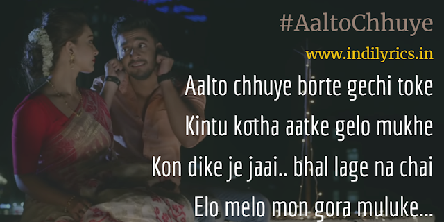 Aalto Chhuye Borte Gechi Toke | Girlfriend | Complete Audio Song Lyrics with English Translation and Real Meaning