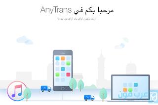 عمل نسخة احتياطية عبر AnyTrans