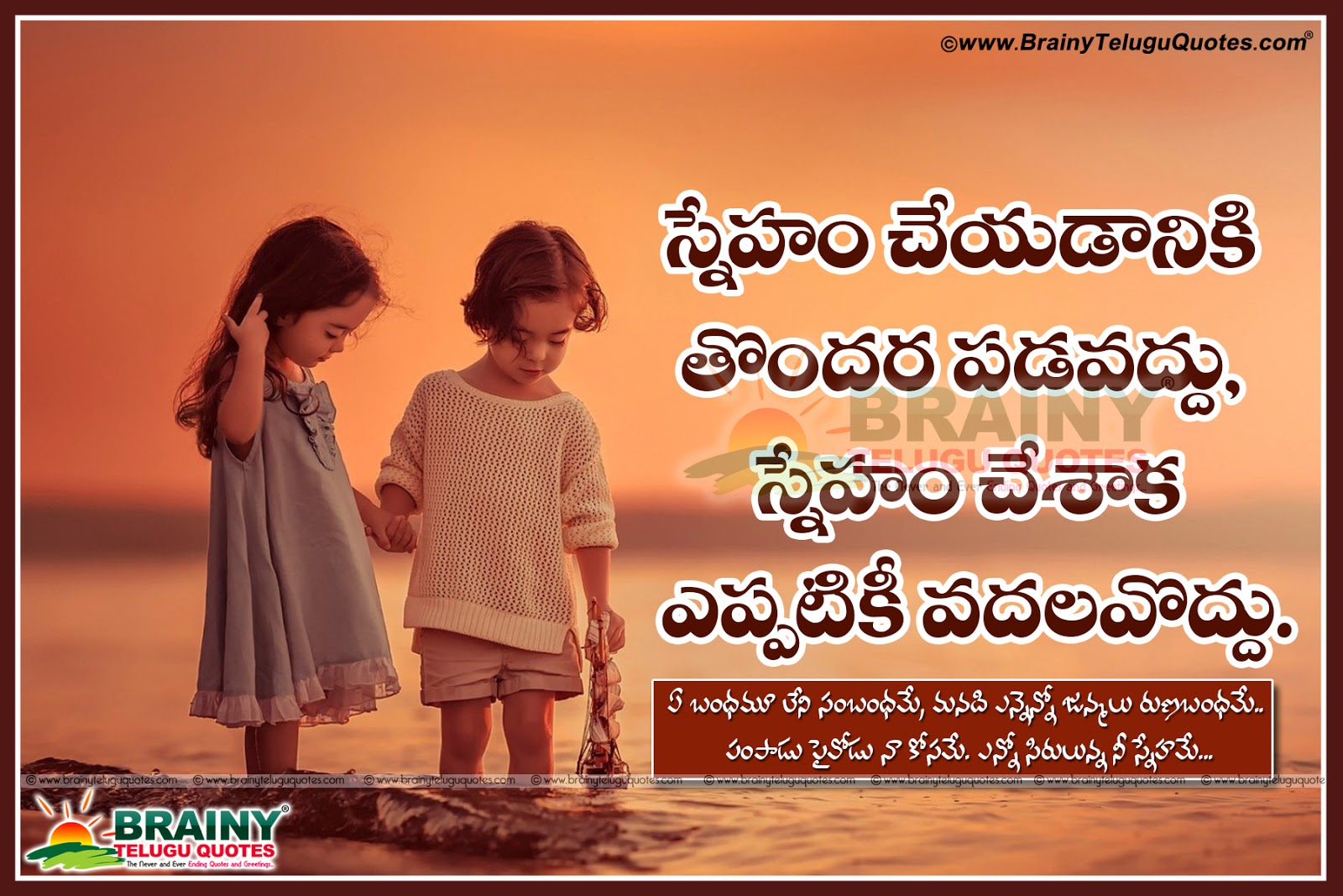 Telugu Comedy Wallpapers With Quotes: Beautiful Telugu Friendship Messages With Pictures
