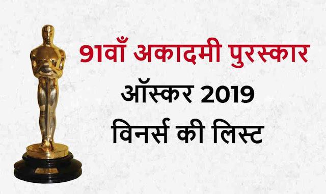 ऑस्कर 2019 - विनर्स की लिस्ट - Oscar 2019 - List of winners in hindi
