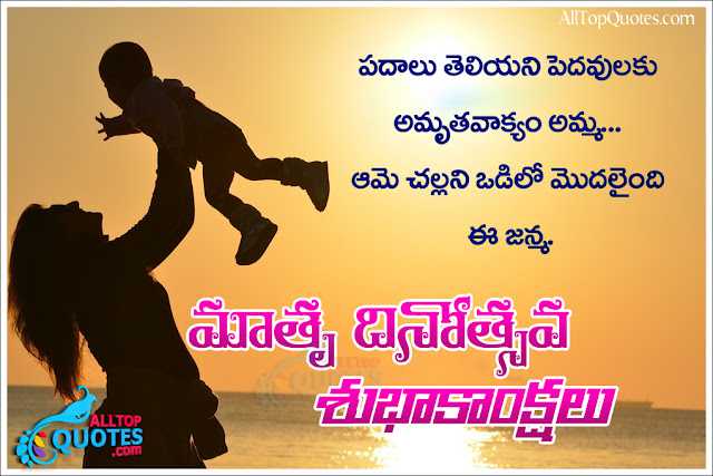 All Top Telugu 2016 Happy Mothers Day Quotes Greetings Wishes