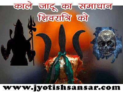 kaise bache kale jadu se shivratri ko jyotish me
