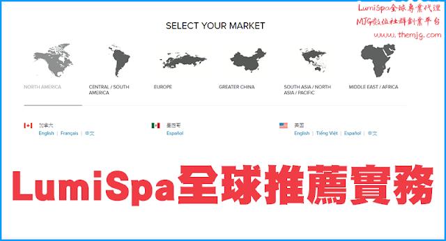 LumiSpa全球推薦實務 | 在台灣把LumiSpa賣到全世界!