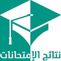 نتائج الامتحانات جامعة الوادي http://www.univ-eloued.dz