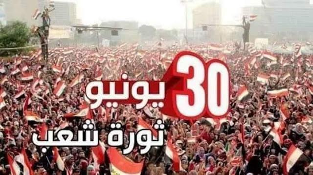 30 يونيو ثورة شعب