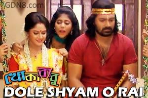 Dole Shyam O Rai - Khokababu Serial Song | Star Jalsha