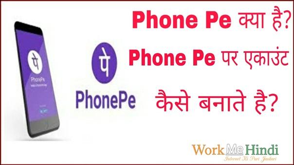Phone Pe क्या है?फ़ोन पे पर Account कैसे बनाते है?