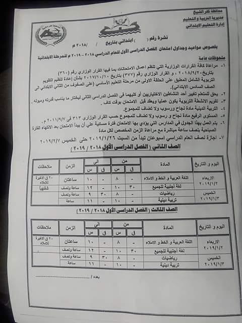جداول امتحانات نصف العام للمرحلتين الابتدائيه والاعداديه 2019 #مصر