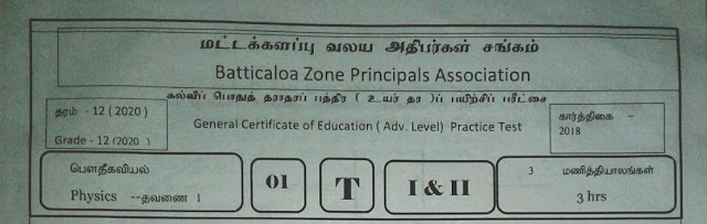 PHYSICS_2020 Batch 1st Term Batticaloa Zone Principal's Association Paper