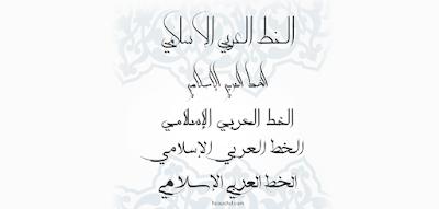 خط العربي الفارسي Arabic Persian
