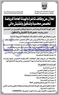 وظائف جريدة الراى الكويت الثلاثاء 23-05-2017
