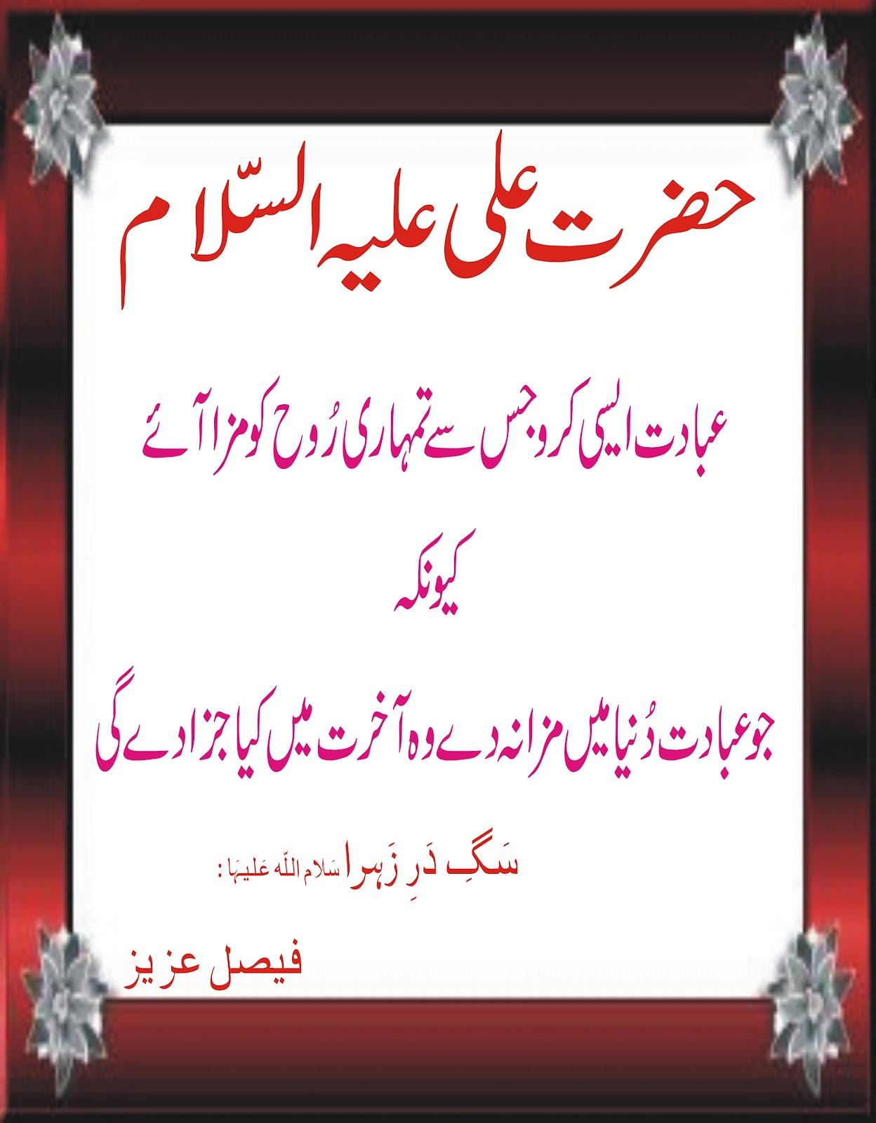 Search Results For Hazrat Ali Calendar