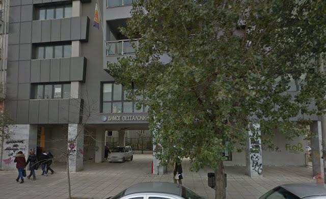 Κλειστές ως την Παρασκευή υπηρεσίες του δήμου Θεσσαλονίκης