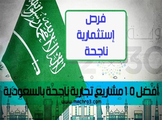 مشاريع,تجارية,ناجحة,السعودية