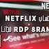 احصل على حساب NETFLIX مجانا + RDP 8GB RAM !