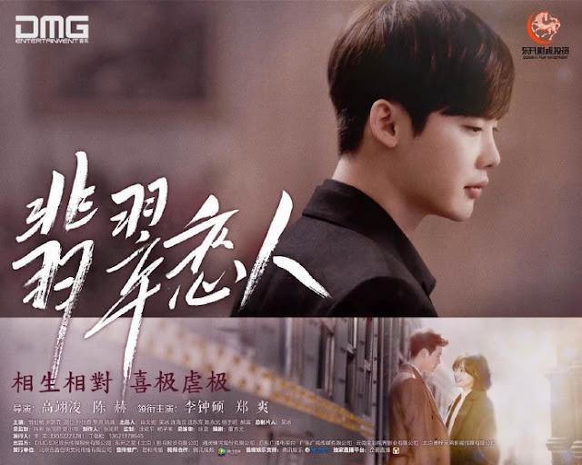 Jade Lover Chinese drama Lee Jong Suk