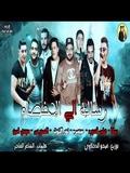 Hamo Bika-Rsalah Ella El Akhsam 2018