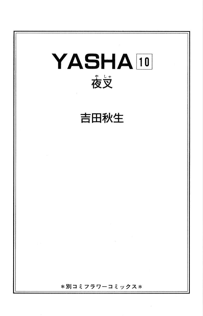 Yasha - Chapter 53