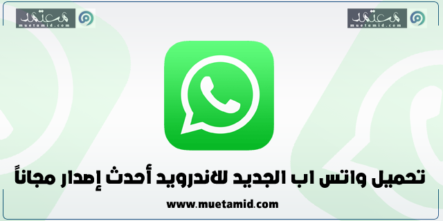 تحميل تطبيق واتس اب 2020 WhatsApp لجميع أنواع الهواتف اخر اصدار