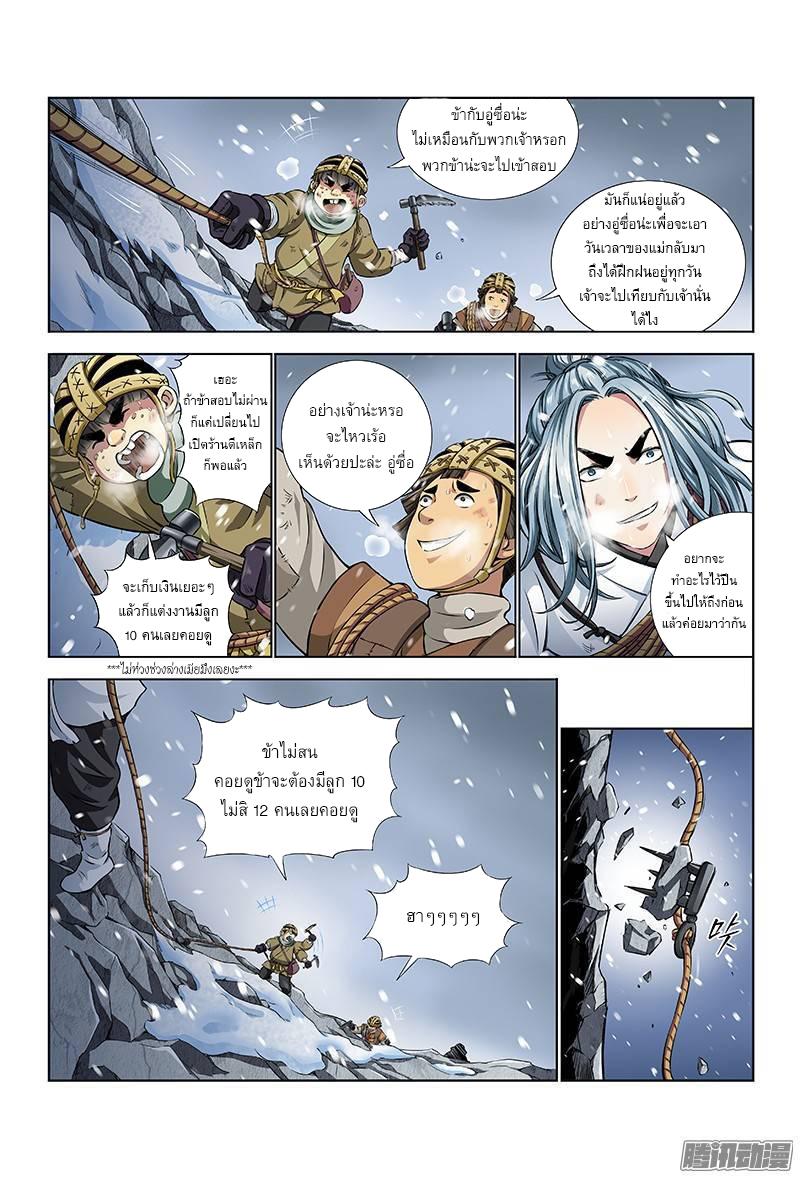 อ่านการ์ตูน Call Me God! 14 ภาพที่ 7