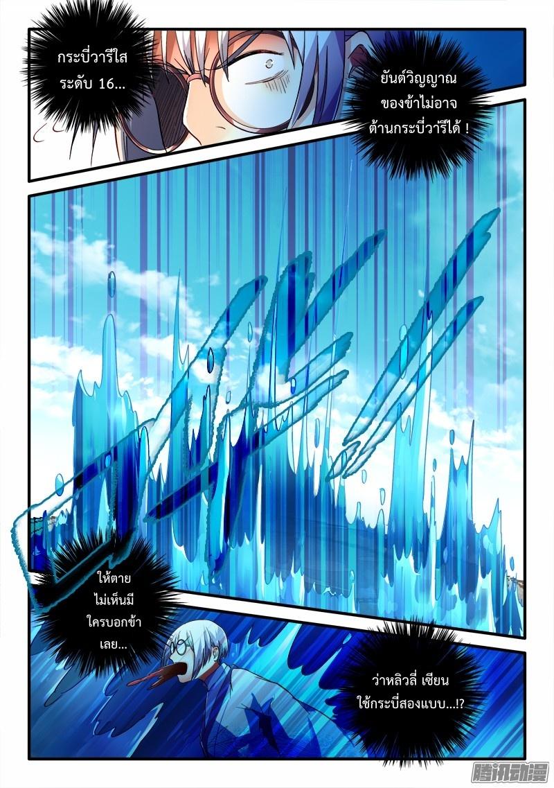 อ่านการ์ตูน Spirit Blade Mountain 208 ภาพที่ 11