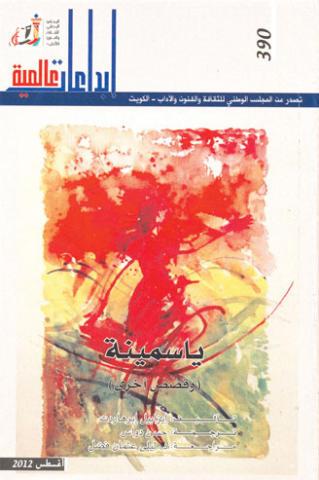 غلاف ياسمينة وقصص أخرى لإيزابيل إبراهاردت.pdf